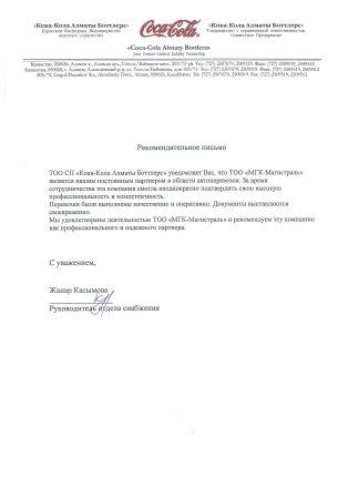 ТОО СП «Кока-Кола Алматы Боттлерс»