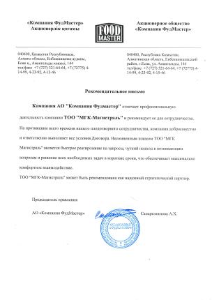 АО «Компания Фудмастер»