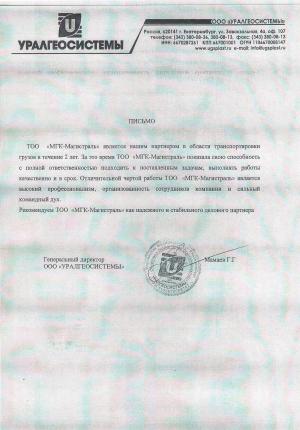 ООО «УРАЛГЕОСИСТЕМЫ»